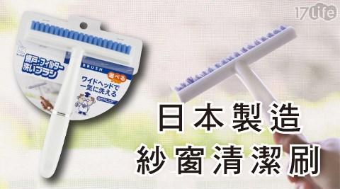 日本-小久保清掃博士紗窗清潔刷