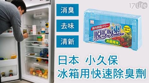 日本-小久保冰箱用快速除臭劑