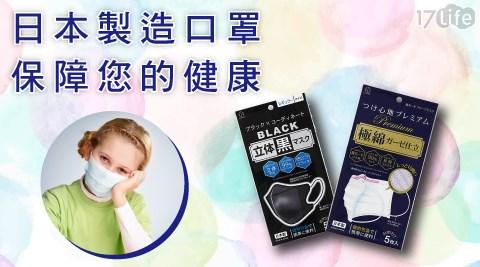 日本-小久保舒適口罩5片裝(四款)