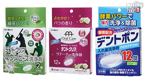 牙線棒/兒童/口腔清潔/日本酵素假牙清潔錠/清潔錠/假牙清潔錠/假牙/假牙清潔/日本