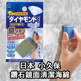 日本-小久保 鑽石鏡面清潔海綿