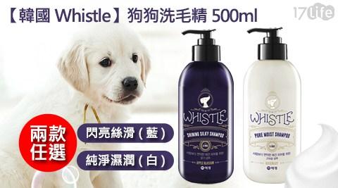 【韓國Whistle】狗狗洗毛精/狗狗洗毛精/洗毛精/韓國/Whistle/洗澡/沐浴乳/寵物/洗毛