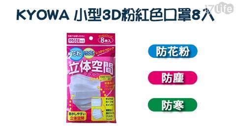 日本KYOWA 小型3D粉紅色口罩8入