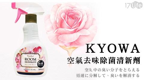 日本KYOWA空氣去味除菌清新劑 花香型 寵物 鞋櫃 垃圾桶300ml