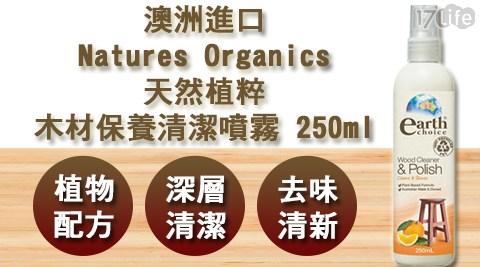 【澳洲Natures Organics】植粹木材保養清潔噴霧 250ml 即期2019.12 共