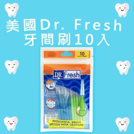 【美國Dr. Fresh】牙間刷