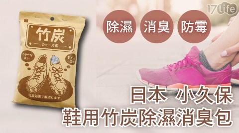 日本-小久保鞋用竹炭除濕消臭包