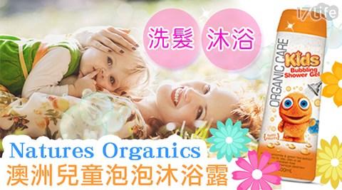 Natures Organics/澳洲/97%天然植粹潤膚乳/潤膚乳