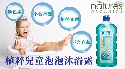 Natures Organics/澳洲/兒童泡泡沐浴露/天然/洗髮/沐浴/幼童/兒童