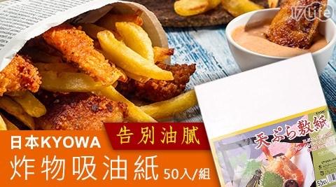 日本KYOWA/炸物吸油紙/炸物/吸油紙