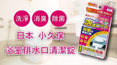 日本/日本-小久保浴室排水口清潔錠/排水口/小久保/清潔錠/清潔