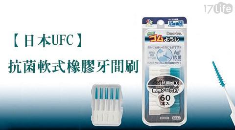 【日本UFC】抗菌軟式橡膠牙間刷60入