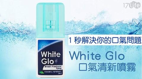 澳洲White Glo/口腔清新噴霧/噴霧