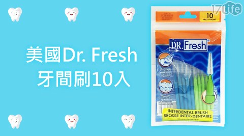 牙線棒/兒童/口腔清潔/牙間刷/牙刷/Dr. Fresh/美國