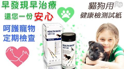 【韓國DFI】寵物健康檢測試紙-貓狗適用