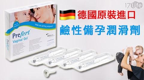 德國Prefert鹼性備孕潤滑劑/潤滑劑/備孕/德國/鹼性
