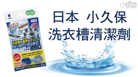 日本/清潔劑/洗衣機/【日本-小久保】洗衣槽清潔劑/洗衣槽/小久保/洗衣