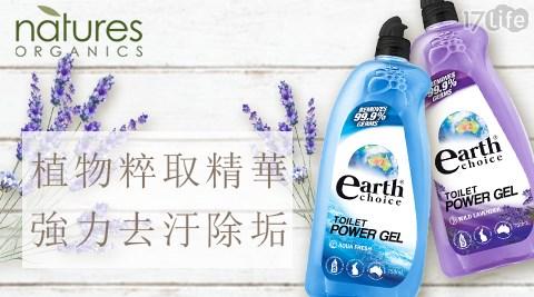 澳洲Natures Organics/澳洲/Natures Organics/清潔/清潔劑/廁所/浴廁