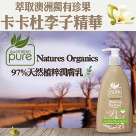 【澳洲Natures Organics】97%天然植粹潤膚乳600ml