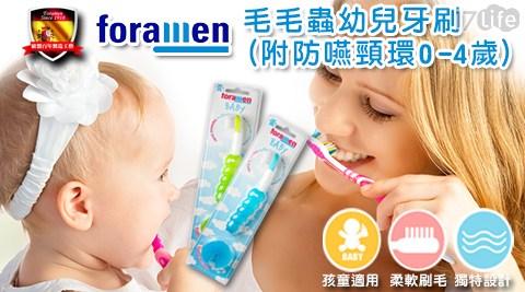 【西班牙Foramen】毛毛蟲幼兒牙刷/牙刷/幼兒牙刷/寶寶牙刷/幼兒