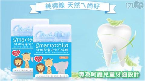 【買一送一】【SmartyChild】純棉兒童安全牙線棒(50支/盒)