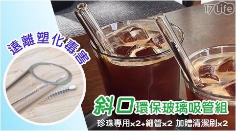 【斜口環保玻璃吸管組 】珍珠專用x2+細管x2 加贈清潔刷x2