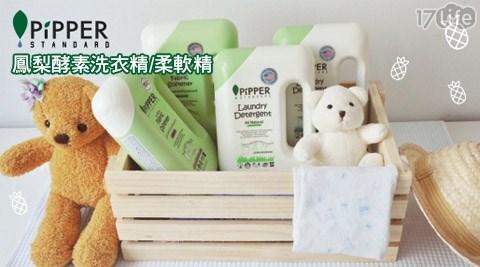 Pipper/皮博士/鳳梨/酵素/洗衣精/柔軟精/900ml