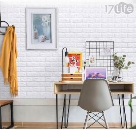 3D/立體/方磚/壁貼