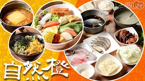 自然/橙/鍋物/素食/火鍋/自然橙/火鍋/鍋物