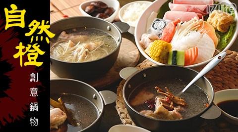 自然橙/創意/鍋物南瓜牛奶/北海道牛奶/起司泡菜/藥膳酒釀/壽喜燒/豬肉/昆布/田園蕃茄