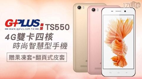 只要3,450元(含運)即可享有【G-PLUS】原價8,520元4G雙卡四核時尚智慧型手機(TS550)1支,顏色:香檳金/玫瑰金,加贈果凍套+翻頁式皮套。
