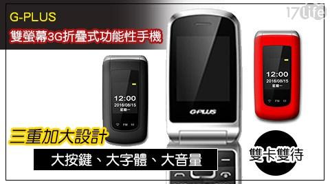 G-PLUS/ GH7800/ 雙螢幕/3G/折疊式/功能性手機