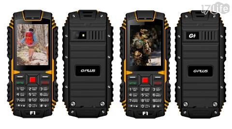 【G-PLUS】F1直立式三防功能手機