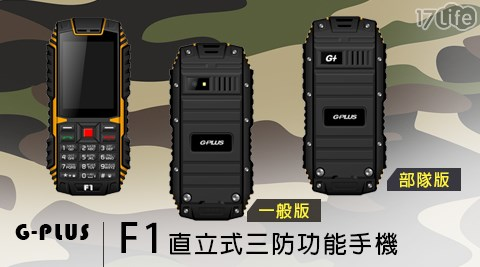 G-PLUS/ F1/直立式/三防功能/手機