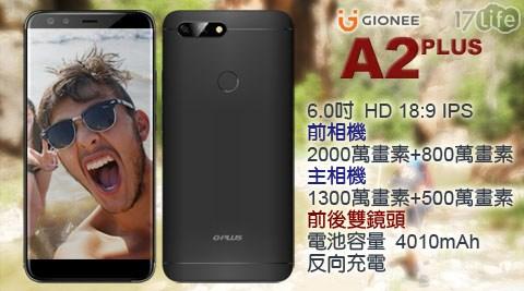 【G-PLUS】金立A2plus 6吋前後雙鏡頭雙卡智慧型手機(贈 果凍套+翻頁皮套+鋼保)