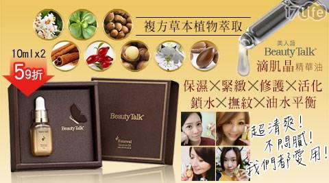 Beauty/Talk/美人語/滴肌晶/全效/精華油/10ml/2瓶