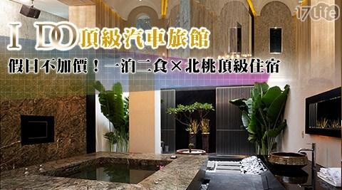 I DO 頂級汽車旅館-假日不加價!一泊二食×北桃頂級住宿專案