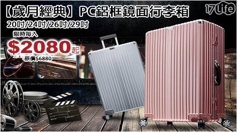 行李箱/歲月經典 PC鋁框鏡面行李箱/旅行箱