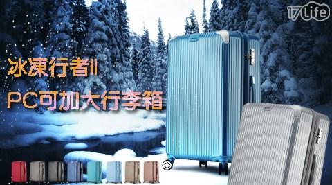 冰凍行者/PC/可加大/鏡面/行李箱/旅行箱/拉鍊