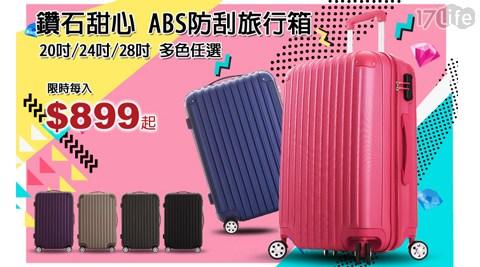 鑽石甜心ABS行李箱,箱體表面設計了微小的蜂巢狀圓點結構紋路,減少被刮傷的機率,品質保證,值得您擁有