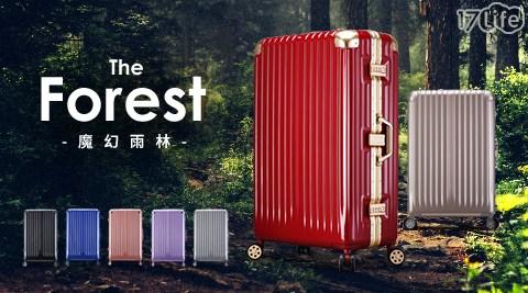 魔幻雨林/鋁框/20吋/26吋/29吋/行李箱