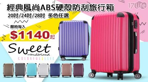 經典風尚ABS硬殼防刮旅行箱/旅行箱/防刮旅行箱/行李箱/行李