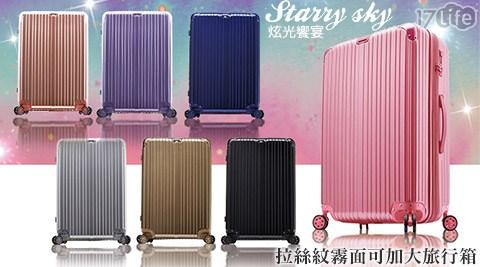 只要1,250元起(含運)即可享有原價最高3,980元炫光饗宴 拉絲紋霧面可加大旅行箱:20吋/24吋/28吋,多色選擇!