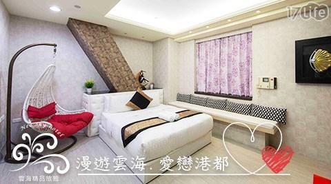 雲海精品旅館/雲海/85大樓/小資/愛河/高雄