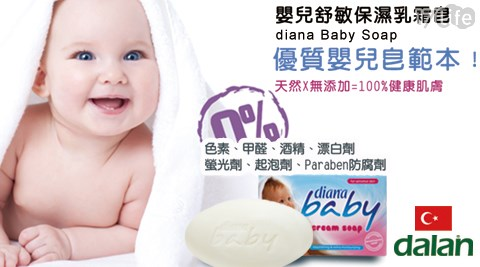 土耳其dalan嬰兒舒敏保濕乳霜皂/乳霜皂/保濕/皂/寶寶