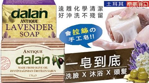 dalan貴族經典傳統手工皂/手工皂/dalan/皂