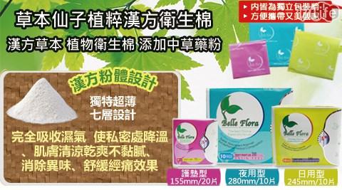 【草本仙子】植粹漢方衛生棉
