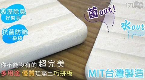 平均每片最低只要205元起(含運)即可享有MIT台灣製造-多功能珪藻土巧拼板2片/4片/8片/16片(2片/盒)。