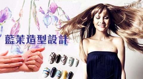 藍茉造型設計-美髮美甲專案