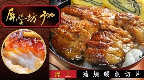 日式/晚餐/蓋飯/丼飯/厚工鰻魚切片/台灣/蒲燒/屏榮坊/居酒屋/加熱即食/微波/覆熱/調理包/即時/小吃/生鮮